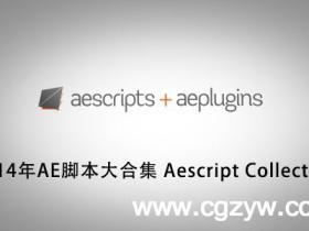 2014年AE脚本大合集 AEScripts Collections Sep2014