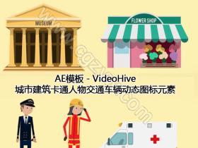 AE模板-VideoHive城市建筑卡通人物交通车辆动态图标元素
