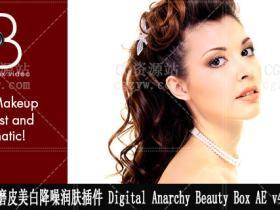 AE/PR插件-磨皮美白降噪润肤插件 Digital Anarchy Beauty Box Video 4.3.0 for Adobe & OFX