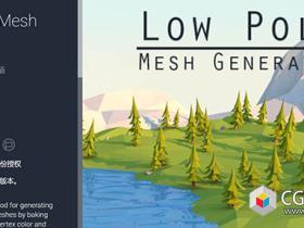 Unity低聚网格生成器-Low Poly Mesh Generator 2017.2
