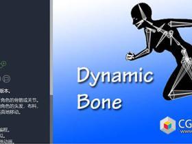 Unity角色骨骼关节插件 Dynamic Bone 1.2.1