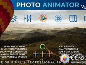 AE模板+脚本配合制作图片实现三维镜头立体空间动画更新V5.1版