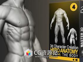 Zbrush人体解剖数字艺术身体肌肉训练视频教程