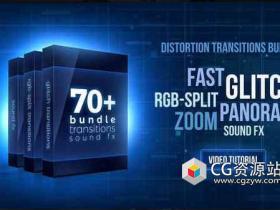 PR模板-70+毛刺和RGB分割无缝过渡转场+音效