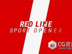 AE模板-动感现代体育运动动画宣传red-line-sport-promo