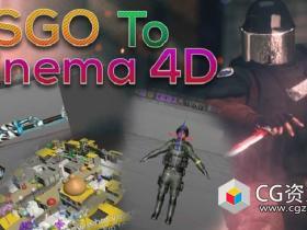 CSGO反恐精英游戏角色道具与场景导入C4D软件视频教程