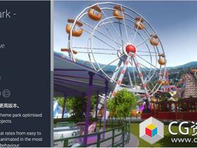 Unity主题公园动画游乐设施模型资源包Theme Park Animated v1.1