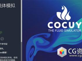 Unity 2D流体模拟系统 Cocuy The Fluid Simulator v2.1
