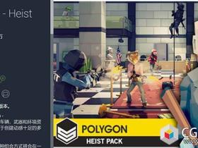 Unity多边形风格角色道具车辆武器和环境资产包POLYGON - Heist Pack v1.1