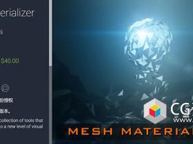 Unity网格变换工具 Mesh Materializer 2017.3
