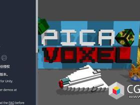 Unity顶点颜色体素模型编辑工具集 PicaVoxel v1.4.9