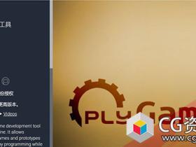 Unity游戏引擎视觉游戏开发工具Plygame v3.1.4c