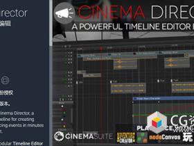 Unity时间轴排序剪辑插件 Cinema Director v1.4.6.0