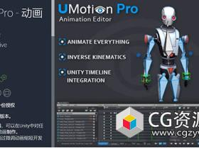Unity动画编辑器 UMotion Pro - Animation Editor - 1.24p01