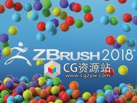 三维雕刻建模软件 ZBrush 2018 Win/Mac破解版