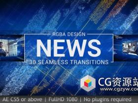 AE模板-蓝色新闻频道栏目包装转场 News Transitions