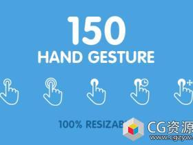 AE模板-150个卡通手势动画 150 Animated Hand Gestures