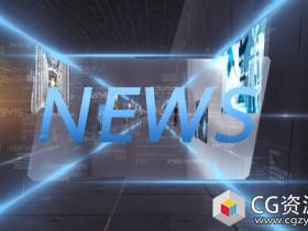 AE模板-科技感电视新闻栏目包装开场 News Open