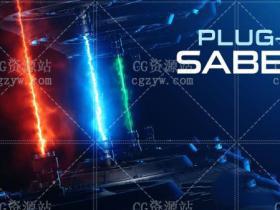 AE插件 Video Copilot Saber 1.0.38 AK能量光剑光效描边特效插件WinMac汉化版 +使用教程