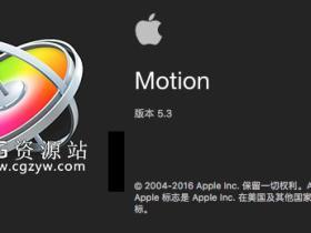 Apple Motion v5.3.2多国语言视频编辑软件破解版免费下载 (Mac OS X)
