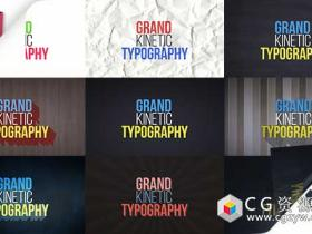AE模板-4K企业文字标题排版动画设计演示文稿