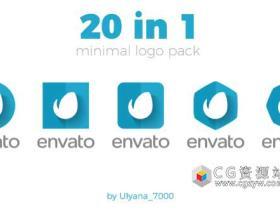 AE模板-20组4K标志演绎动画logo片头minimal-logo-pack-20-in-1