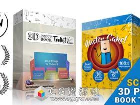 AE模板-卡通3D立体书弹出书翻页展开场景动画制作工具包