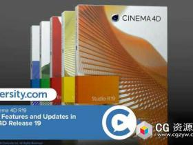C4D R19新功能教程Cineversity出品 Cinema 4D R19 New Features