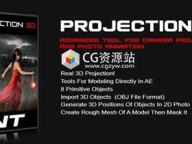 AE脚本-相机投影映射和照片视差动画高级工具AEscripts Projection 3D V1.03+视频教程