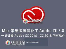 Adobe CC 2018破解补丁Adobe Zii 3.0.3 Mac