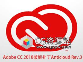 Adobe CC 2018 Win破解补丁Anticloud Rev.3