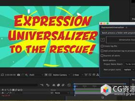 AE脚本-中文表达式错误修复脚本 Aescripts Expression Universalizer 3 + 使用教程