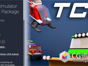 Unity玩具汽车游戏完整包 Toy Car Simulator Complete Package V1.5