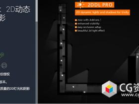 Unity2D灯光和阴影 2DDL Pro 2D Dynamic Lights and Shadows v1.4.3