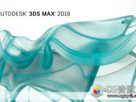 Autodesk 3ds Max 2019 x64三维建模动画软件中文/英文/多语言破解版