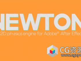 AE牛顿动力学插件 Newton  v3.3 Win破解版 + 视频教程