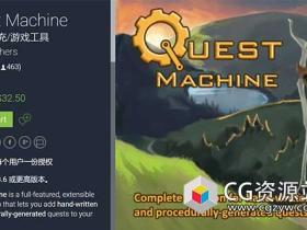 Unity编辑器扩充/游戏工具 Quest Machine v1.2.14