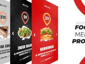 AE模板-竖屏垂直食物菜单价格促销电视包装片头