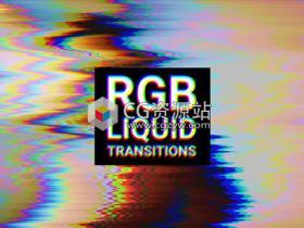 PR模板-RGB色彩分离信号损坏液体效果视频转场动画