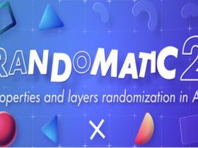 图层颜色属性随机化AE脚本 Randomatic 2 v2.0 + 使用教程