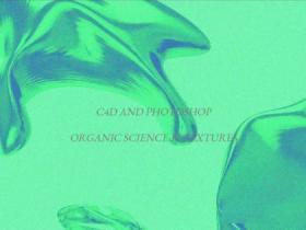 C4D/PS抽象图形三维元素背景海报教程