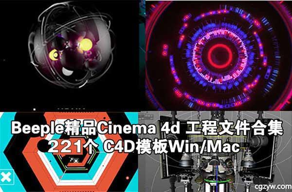 Beeple精品Cinema 4d 工程文件合集223个 C4D模板Win/Mac