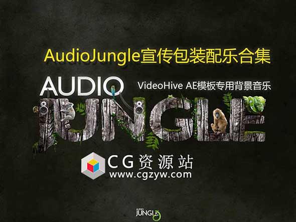 AudioJungle配乐宣传片头音乐AE模板配乐背景音乐合集2020年2月份更新567首