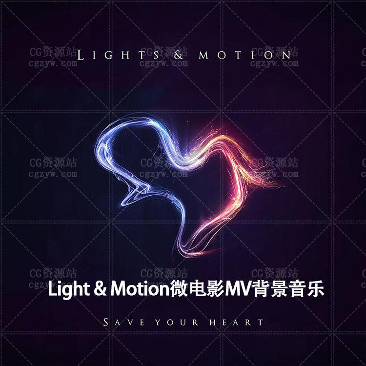 Light & Motion 微电影MV背景音乐合集 情感/后摇/悲伤/风景旅行