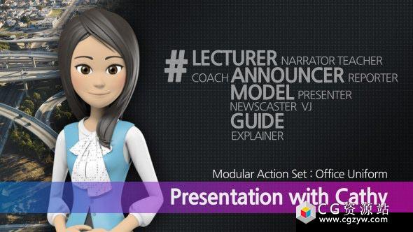 AE模板-3D卡通人物解说员手势演示动画 Presentation With Cathy Office Uniform