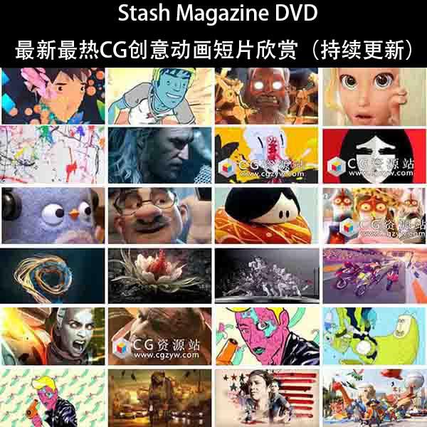CG创意电视栏目包装参考短片广告视频动画合集 Stash(持续更新)