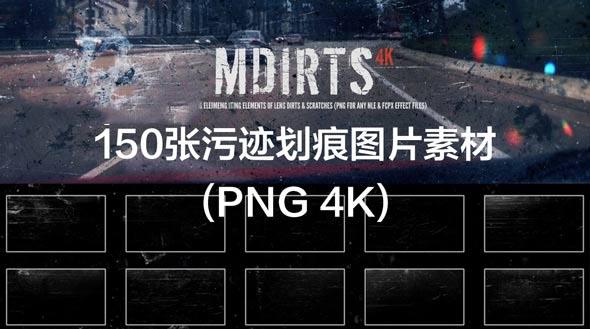 平面素材-150张4k污垢划痕图片素材motionvfx – mdirts