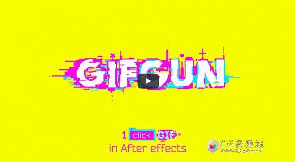 AE脚本-一键创建输出GIF动画格式脚本AEscripts GifGun 1.5 免费下载