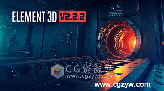 AE插件-三维模型插件Element 3D 2.2.2 Build 2155 for After Effects WinMac版免费下载