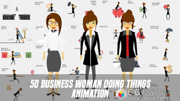 ae模板-商务职场上班族女性角色卡通mg动画企业营销金融贷款股市储蓄